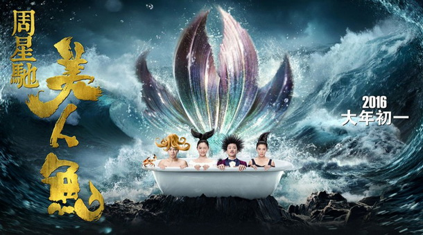 mei-ren-yu-the-mermaid-big
